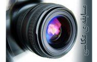 زمان برگزاری مسابقه عکاسی