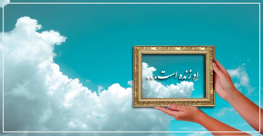 شهید محمد ابراهیم همت - او زنده است - زن امروزی
