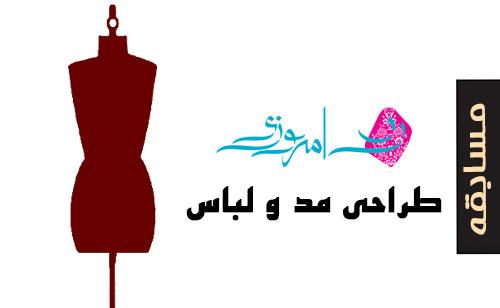 زمان برگزاری مسابقه طراحی مد و لباس