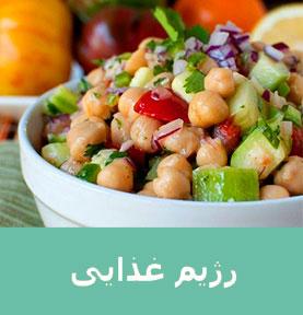 رژیم غذایی زن امروزی