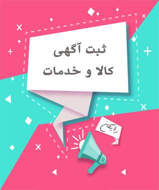 آگهی و خدمات زن امروزی