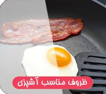 ظروف مناسب آشپزی و سرو زن امروزی