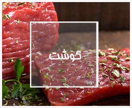 خواص گوشت زن امروزی