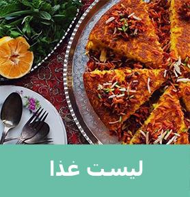 لیست غذاها زن امروزی