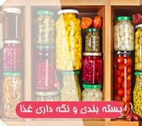 بسته بندی و نگهداری مواد غذایی زن امروزی