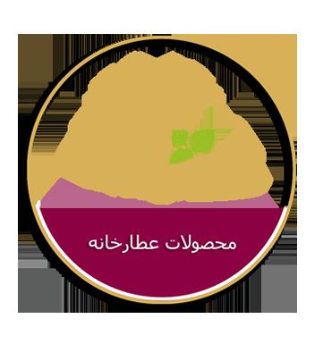 محصولات طب سنتی