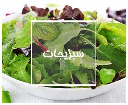 خواص سبزیجات زن امروزی